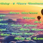 Lumix FM Birthday - 6 Years Anniversary Marathon