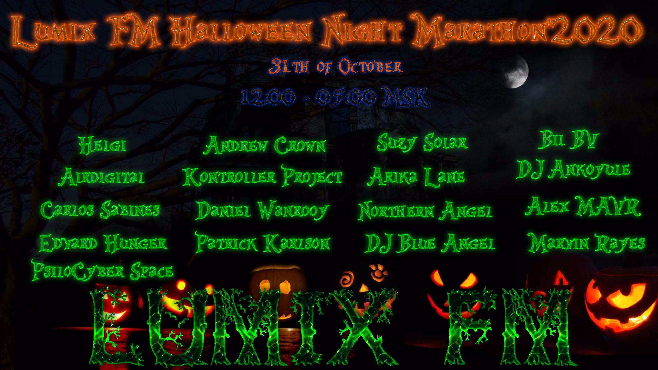 halloween2020_Lumixfm